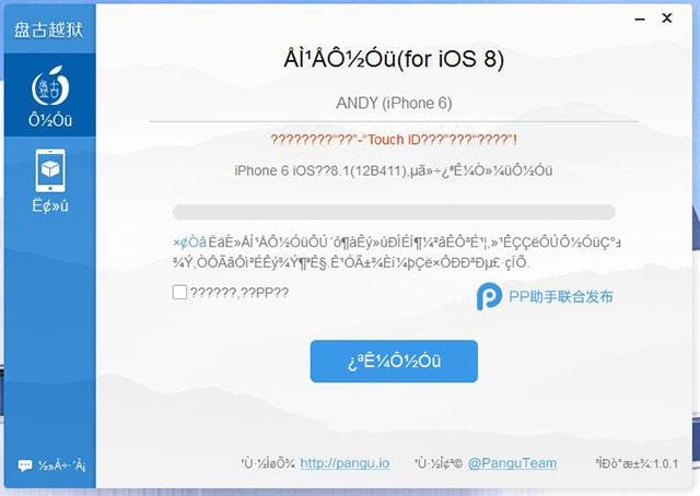 Pangu iOS 8.1 jailbreak