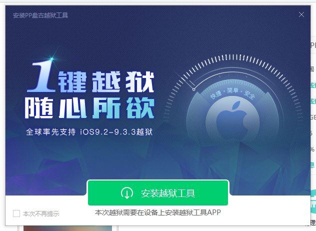 Jailbreak iOS  9.2 Pangu