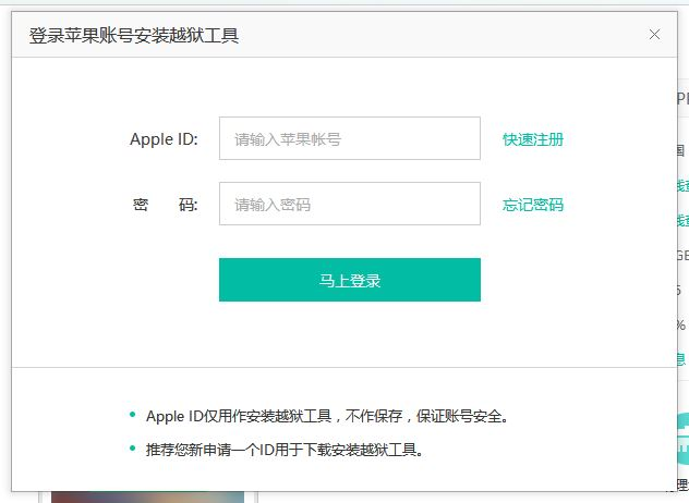 PP Jailbreak Assistant Apple ID